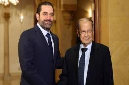 عشية تسمية الحريري المرتقبة.. عون يحمّله مسؤولية معالجة الفساد