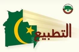 """""""الزيتونة"""" يصدر ورقة علمية عن مسار التطبيع الموريتاني"""