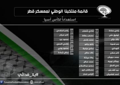 قائمة الفدائي المشاركة في معسكر الدوحة
