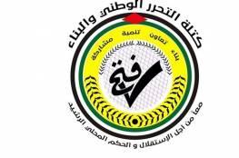 """""""فتح"""": قتل المواطن عودة جريمة بحق الإنسانية جمعاء"""