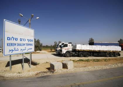 القطاع الخاص يقرر وقف التنسيق لادخال البضائع يومي الأربعاء والخميس عبر كرم ابو سالم