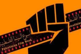سفارة فلسطين تفتتح أسبوع الفيلم الفلسطيني بالقاهرة الثلاثاء القادم