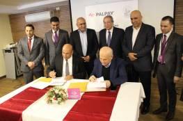 Palpayوبلدية نابلس توقعان اتفاقية تعاون