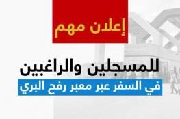 الداخلية بغزة تصدر اعلانا هام لآلية السفر عبر معبر رفح يوم غدٍ