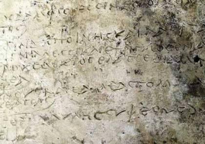 """اكتشاف أقدم مقطوعة من ملحمة """"الأوديسة"""""""