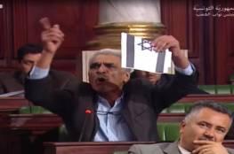 فيديو.. نائب تونسي يمزق علم الاحتلال في البرلمان دعماً لقانون يُجرم التطبيع