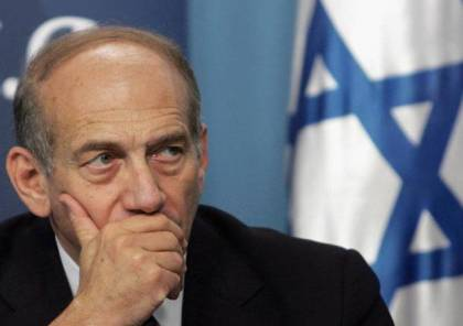 """أولمرت: """"لا أحد في الشرق الأوسط يمكنه التشكيك بوجود إسرائيل"""""""