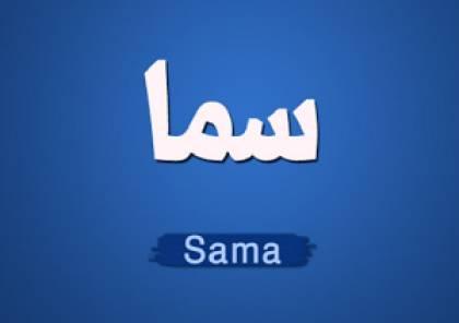 """""""اليكسا"""""""" : موقع """"سما"""" الاكثر مشاهدة في فلسطين"""