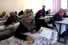 التعليم بغزة تعلن نتائج امتحان مزاولة المهنة
