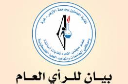 نقابة العاملين بجامعة الأزهر: مساعي الاحتلال اجهاض الأطر النقابية