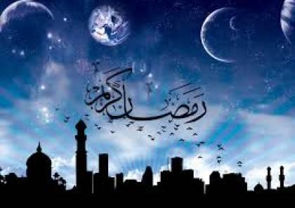 رمضان يبدأ السبت وينتهي السبت