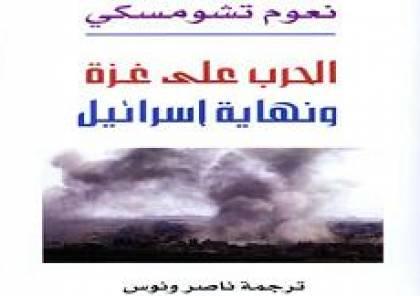الحرب على غزة ونهاية إسرائيل .. كتاب جديد للكاتب الأميركي نعوم تشومسكي