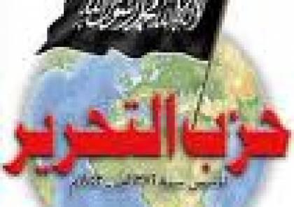 حزب التحرير يتهم شرطة الحكومة بغزة بالاعتداء على اعضاءه واعتقال العشرات منهم والشرطة تنفي