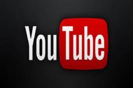 يوتيوب يحصل على ميزة التذكيرات