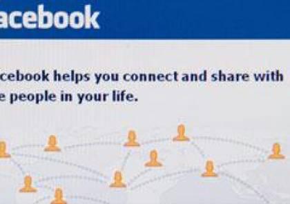 """إدارة """"فيس بوك"""" تغلق صفحة """"إذاعة صوت الشعب"""""""