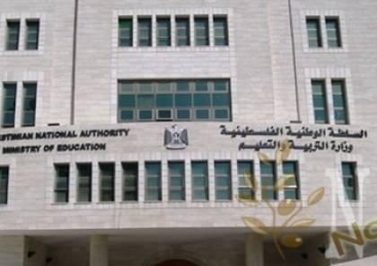 طالع .. وزارة التعليم تعلن نتائج توظيف المعلمين الجدد للعام 2019