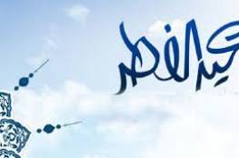 عيد الفطر يوم 15 حزيران