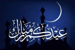 الحكومة: عطلة العيد تبدأ صباح السبت 23/5 وتنتهي مساء الثلاثاء