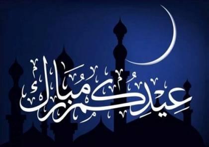 الكشف عن عدد ايام شهر رمضان وموعد عيد الفطر!