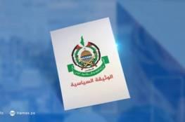 """"""" سما """" تنشر وثيقة حماس السياسية الجديدة"""