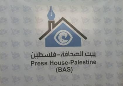غزة : افتتاح بيت الصحافة لخدمة الاعلاميين والمثقفين وصناع الرأي