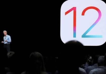 مزايا مثيرة.. أبرز ما كشفت عنه أبل في iOS 12