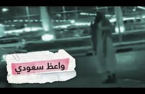 واعظ سعودي يرمي سيدة بالحذاء لأنها كشفت وجهها