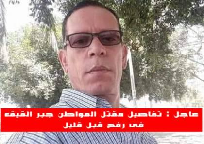 """الشعبية: جريمة اغتيال """" القيق"""" لن تمر دون عقاب وعائلة الصوفي تتحمل المسؤولية الوطنية والاخلاقية"""
