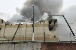 48 قتيلا في حريق ضخم بمركز تجاري في روسيا