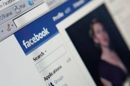 جريمة اغتصاب مروعة جديدة على فيسبوك