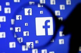 كيف تعطل الإعلانات في شبكة فيسبوك؟