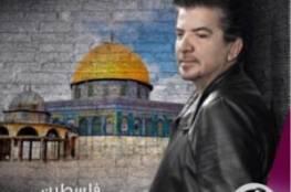 وليد توفيق يدعم فلسطين بألبوم غنائي
