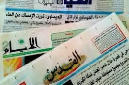 أبرز عناوين الصحف المحلية الفلسطينية