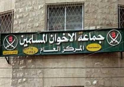 الأمن الأردني يقتحم مقر جماعة الإخوان ويقوم بإغلاقه