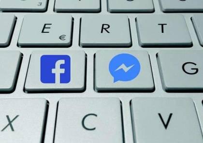 ميزة جديدة طال انتظارها في فيسبوك مسنجر