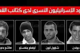 """فروانة: لا حل لقضية اسرى اسرائيل في غزة إلا في إطار """"التبادلية"""""""
