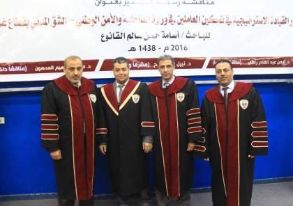 أكاديمية الإدارة والسياسة تمنح الباحث أسامة القانوع درجة الماجستير