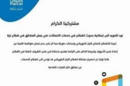 الاتصالات في غزة تحذر من توقف محتمل لخدماتها بسبب  تفاقم أزمة الكهرباء