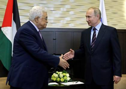 الرئيس الروسي يوجه رسالة دعم ومساندة للرئيس عباس