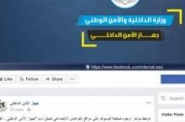 """غزة: الأمن الداخلي يحذر من انتحال اسم صفحته على """"فيسبوك"""""""