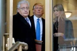 يسرائيل هيوم: صفقة القرن دخلت مراحلها النهائية واستدعاء فريدمان بشكل عاجل لمناقشتها