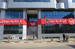 اعادة فتح المقر الرئيسي للوطنية موبايل بغزة بعد اغلاق دام ايام