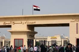 الداخلية بغزة تصدر اعلان هام حول عمل معبر رفح يومي الإثنين والثلاثاء