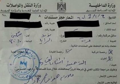 غزة: تحرير أول مخالفة لسائق عمومي دخن خلال نقل الركاب