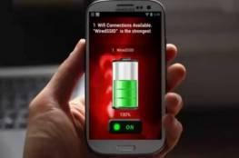 14 حيلة بسيطة لإطالة عمر شحن بطارية هاتفك