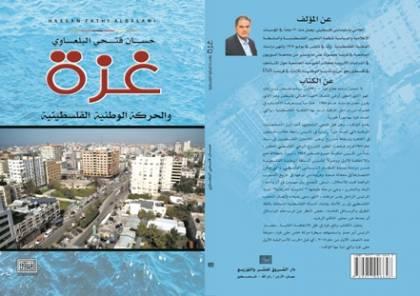 """كتاب جديد ..""""غزة والحركة الوطنية الفلسطينية """""""