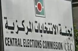 """رام الله:لجنة الانتخابات المركزية تتبرع براتب يومين لصندوق """"وقفة عز"""""""