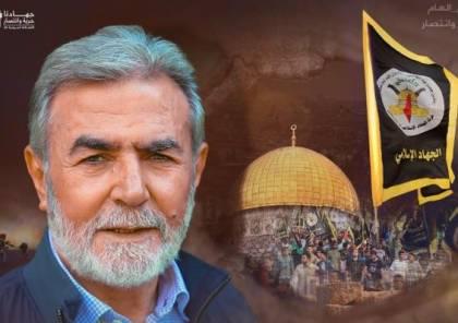 النخالة يوجه رسالة تهديد شديدة اللهجة لاسرائيل: سنذهب للحرب من أجل أسرانا