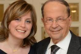 صورة : ماذا قالت ابنة الرئيس اللبناني حول سقوط والدها بالقمة العربية ؟