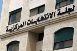 لجنة الانتخابات تعلن انتهاء فترة النشر والاعتراض على سجل الناخبين الابتدائي